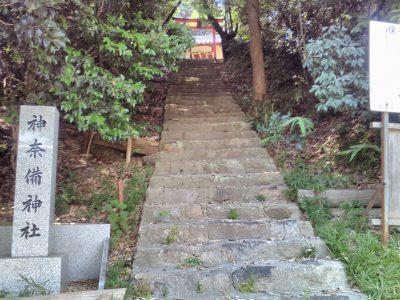 神奈備神社 階段