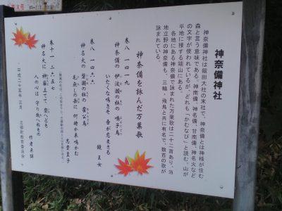 神奈備神社 由緒