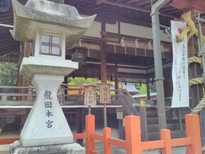 龍田大社 拝殿