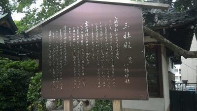 難波八幡神社 三社殿