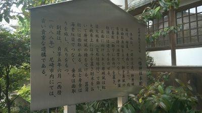難波八幡神社 本殿