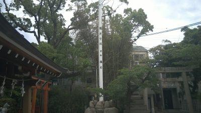 難波八幡神社 榛名マスト