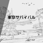 【感想と攻略】東京サバイバル