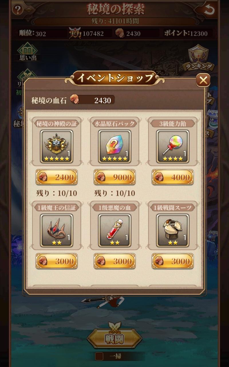 イベントショップ