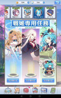 戦姫ミッション