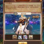 【無課金30日目の現状】魔王と100人のお姫様