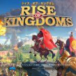 【感想と攻略】ライズ・オブ・キングダム(Rise of Kingdoms)