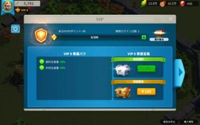ライズ・オブ・キングダム VIPシステム