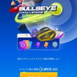 【10週目 現環境と新イベント】Tennis Clash(プロテニス対戦)