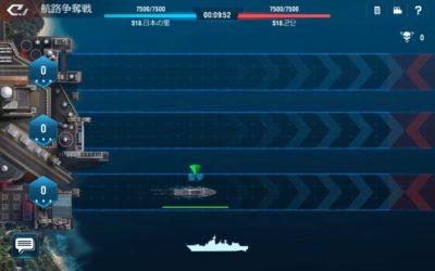 航路争奪戦