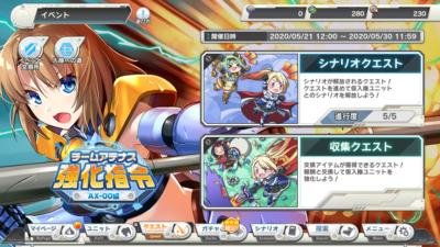 チームアテナス 強化指令 AX-00編