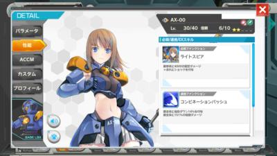AX-00ステータス