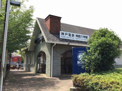 神鉄六甲駅