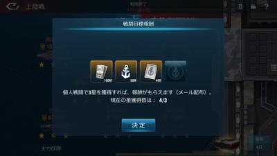 上陸戦報酬