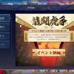 【いまさら始める雀魂】イベント『龍闘虎争』と日記2