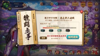 イベント『龍闘虎争』