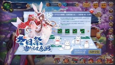 冬日祭 雪だるま合戦