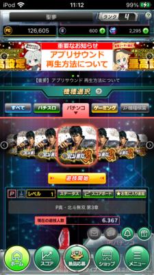P真・北斗無双 第3章