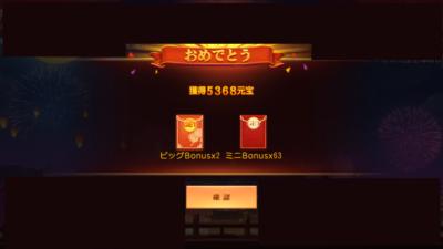 BonusRain