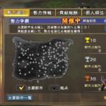 【新イベント 勢力争覇】三國志 覇道