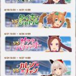 【レジェンドレース2開催目】ウマ娘 プリティーダービー