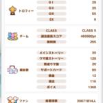 【無課金50日目の日記】ウマ娘 プリティーダービー