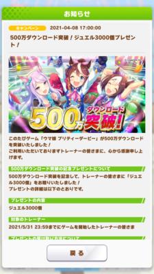 500万ダウンロード突破