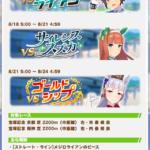 【レジェンドレース5開催目】ウマ娘 プリティーダービー