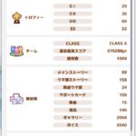 【無課金25~27週目の日記】ウマ娘 プリティーダービー
