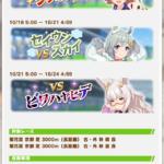 【レジェンドレース7開催目】ウマ娘 プリティーダービー